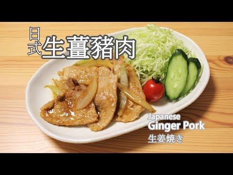 日本太太の私房菜#20:生薑豬肉 | 生姜焼き | Ginger pork