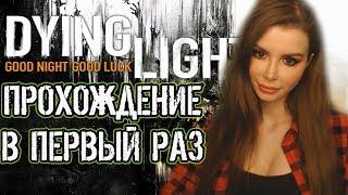 Угасающий свет ► DYING LIGHT Полное прохождение на русском языке #1