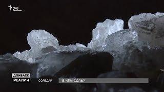 Кто хочет отжать соляные шахты госпредприятия «Артемсоль»? | «Донбасc.Реалии»