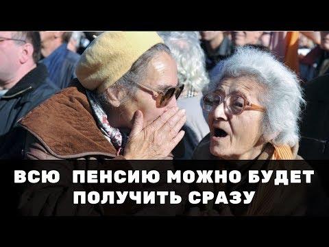 ВСЕ И СРАЗУ: накопительную пенсию можно получить полностью