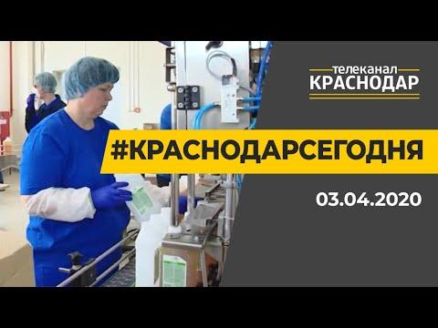 Краснодар Сегодня. Выпуск от 03.03.20