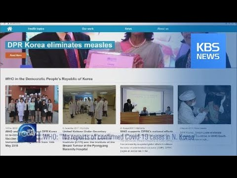 WHO CLAIMS NO COVID-19 PATIENTS IN N. KOREA / KBS뉴스(News)