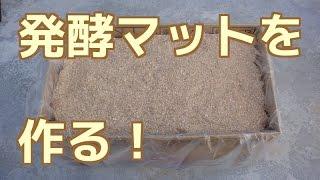 幼虫用マットが切れそうなんで いつもの様に発酵マットを仕込む・・ け...