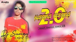 Hamma Hamma 2.0 = Dehati Jumping Dance Mix = Dj Suman = PayalDjLalpur