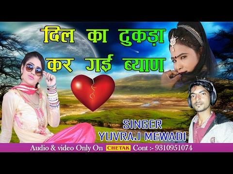 Rajasthani Hits 2017 ## Dil Ka Tukda Kar Gayi Byaan## Yuvraj Mewadi