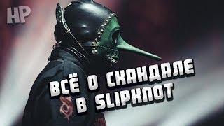 Скандал в Slipknot/ Кто прав и кто виноват?