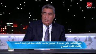 أحمد مجاهد: منصب السكرتير العام لاتحاد الكرة ليس من طموحاتي