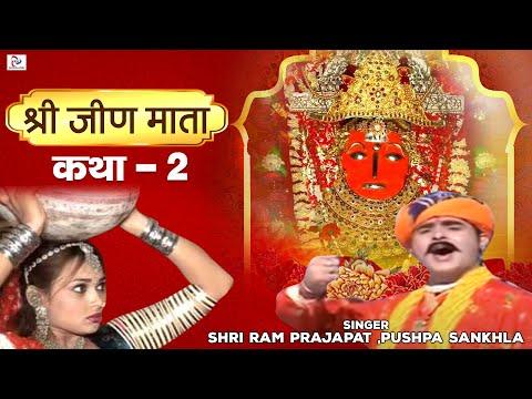 """Katha Mhari Jeen Mata Ri Part 2 """"Hit Rajasthani Katha"""" Shri Ram Prajapat, Pushpa Sankhla"""