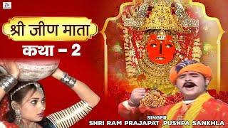 katha-mhari-jeen-mata-ri-part-2-hit-rajasthani-katha-shri-ram-prajapat-pushpa-sankhla