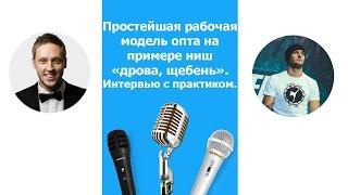 Простейшая рабочая модель опта на примере ниш «дрова, щебень». Интервью с практиком. Артём Бахтин(Онлайн-тренинг «Первые 100 000 рублей на оптовом бизнесе 5.0» http://superopt2.ru/opt-v-lyuboy-nishe/ --------------..., 2015-02-27T09:26:08.000Z)