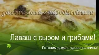 ЛАВАШ с грибами и сыром. Очень ПРОСТО и вкусно