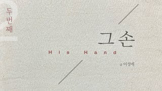 그손(His Hand)-2