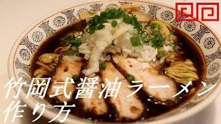 竹岡式醤油ラーメンの作り方。12杯目【飯テロ】