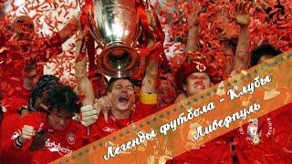 Легенды Футбола - Топ Клубы: Ливерпуль