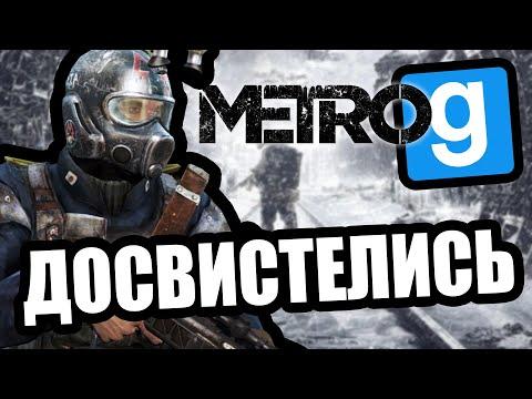 Досвистелись [Metro 2033