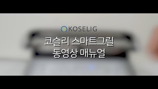 코슬리 스마트그릴 SGS-5005 동영상매뉴얼