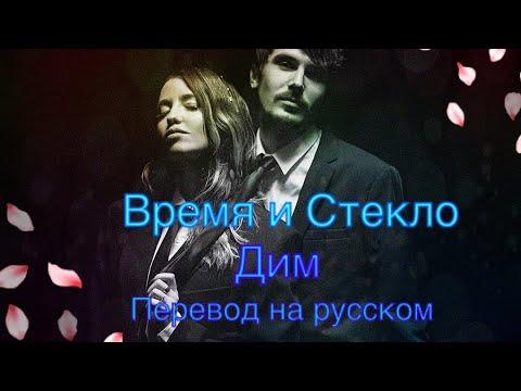 Время ♥️ Стекло