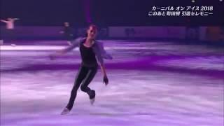 2018CaOI 町田樹解説19 finale 町田樹 動画 22