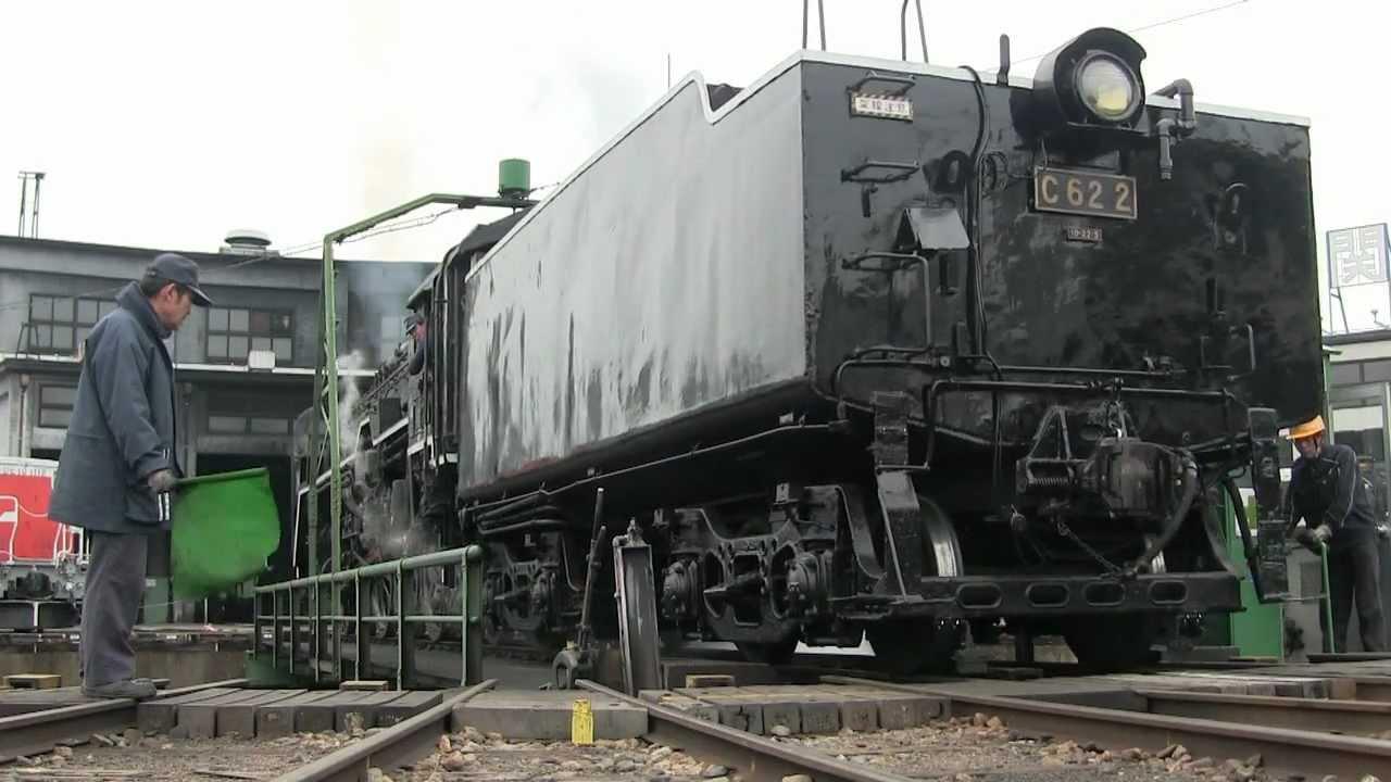 梅小路蒸気機関車館 C62 2 ターンテーブル 入庫 - YouTube