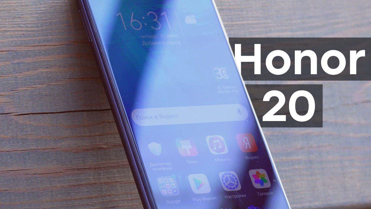 «Народный» флагман. Обзор смартфона Honor 20