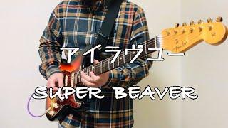 [コード付き]アイラヴユー/SUPER BEAVER【ギター 弾いてみた】 TakuTeNi official