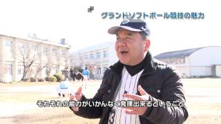 障害者スポーツ(グランドソフトボール編)