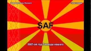 Скачать Мы Славяне на всех славянских языках