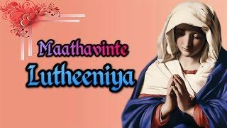 Mathavinte Luthiniya | Mathavin Luthiniya | Mother Mary Songs Malayalam Christian Devotional