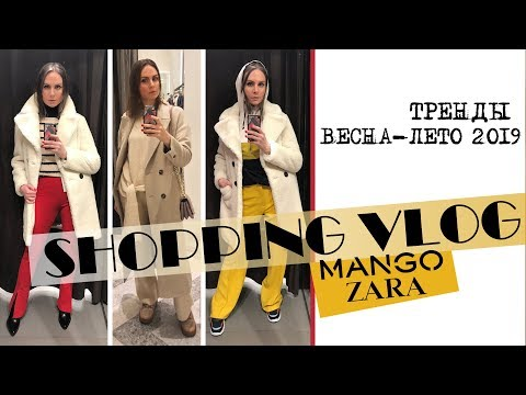 SHOPPING VLOG#25. ТРЕНДЫ 2019. MANGO, ZARA...