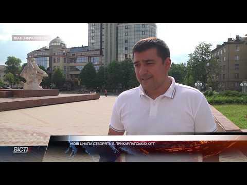 Нові ЦНАПи створять в Прикарпатських ОТГ