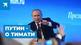 Путин - о Тимати