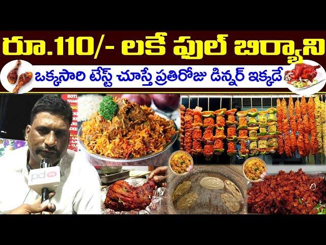 World Famous Hyderabadi Biryani | Azam Hotel | రూ.110/-లకే ఫుల్ బిర్యానీ తినొచ్చు