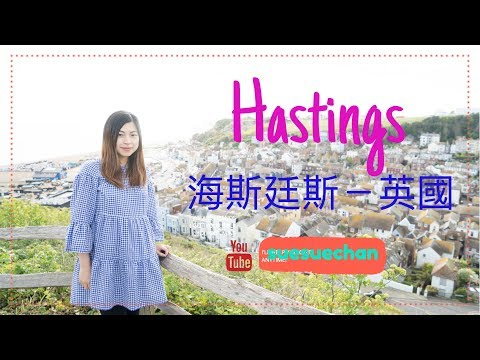 Hastings海斯廷斯||East Sussex||England英國