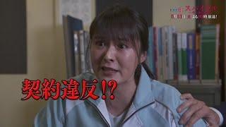 ドラマBiz「スパイラル~町工場の奇跡~」 2019年5月13日(月)夜10時放...