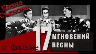 Елена Съянова о фильме