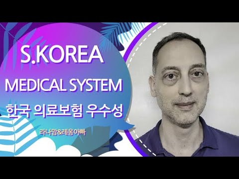 South Korea Medical System. 한국 의료보험의 우수성. Going to see a doctor in South Korea. Hospitals in S.Korea