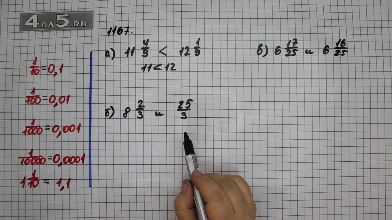 Математика 5 класс виленкин номер 1167