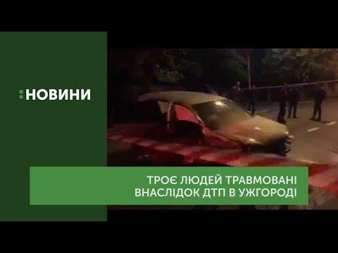 Троє травмованих, внаслідок ДТП на вулиці Собранецькій в Ужгорді