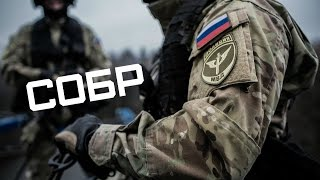 СОБР МВД России • The SOBR(Music: Really Slow Motion - Defiance • Social network: YouTube https://www.youtube.com/c/AntonKomogortsev Twitter https://twitter.com/kmgrtsv Instagram ..., 2015-03-01T10:45:46.000Z)