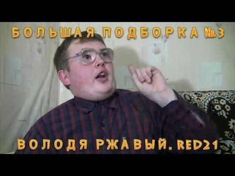 БОЛЬШАЯ ПОДБОРКА #3 | ВОЛОДЯ РЖАВЫЙ.RED21!