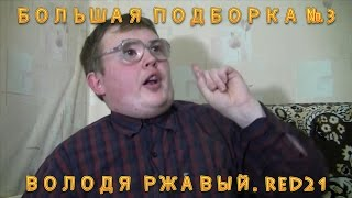 БОЛЬШАЯ ПОДБОРКА #3 | ВОЛОДЯ РЖАВЫЙ.RED2...