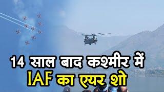 2009 के बाद Jammu and Kashmir में IAF ने किया शक्ति का प्रदर्शन