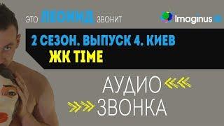 ЖК Time. Это Леонид звонит! 2 сезон. Новостройки Киева(, 2018-02-21T12:04:32.000Z)