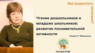Малахова Н.Г. Лекция