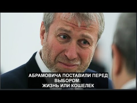 Абрамовича поставили перед
