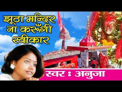 Jhutha Mandir Na Karungi Swikar || Super Hit Purnagiri Mata Bhajan By Anuja #Ambey Bhakti