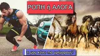 Ροπή ή Άλογα? τι μας κάνει γρήγορους?