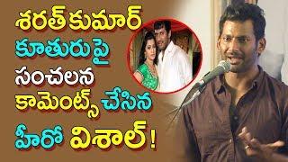 Vishal  Comments On Sharat Kumar Daughter Varalaxmi | Vishal ,Sarath Kumar || Telugu video gallery
