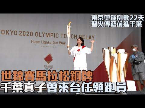 東京奧運倒數22天 聖火傳遞前進千葉/愛爾達電視20210701