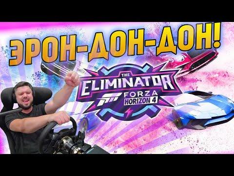 ВЫШИБАЛА - HORIZON 4: Eliminator!
